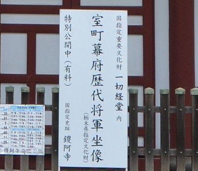 室町幕府歴代将軍坐像有料拝観の看板