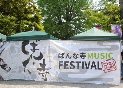 ばんな寺ミュージックフェスティバル