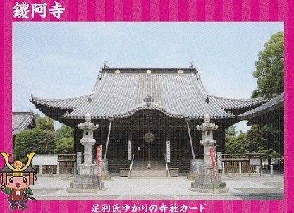 鑁阿寺足利市ゆかりの寺社カード表