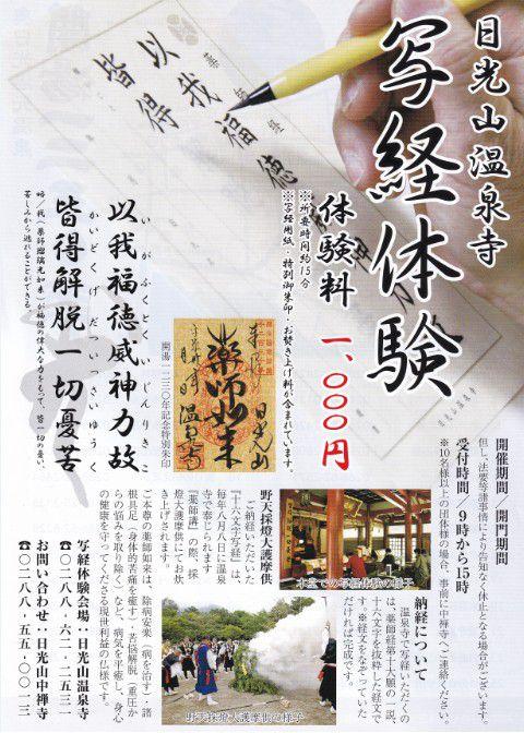 日光山温泉寺写経体験チラシ