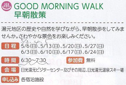 GOOD MORNING WALK 早朝散歩ツアーのお知らせ