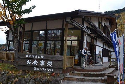 湯元レストハウス