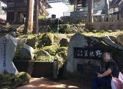 「晃天園瑞大和尚」と「野沢菜発祥の地」の石碑