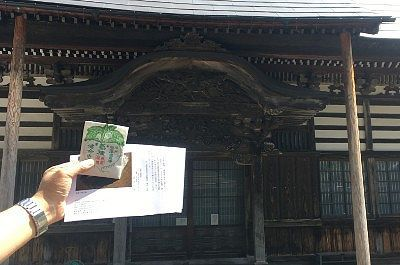 本堂と健命寺寺種子