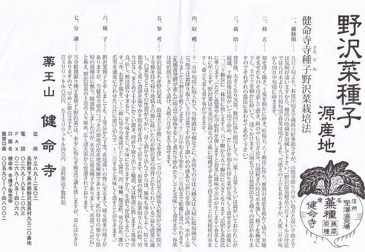 健命寺寺種子野沢菜栽培方法