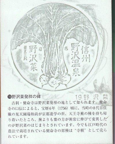野沢菜発祥の碑のスタンプ