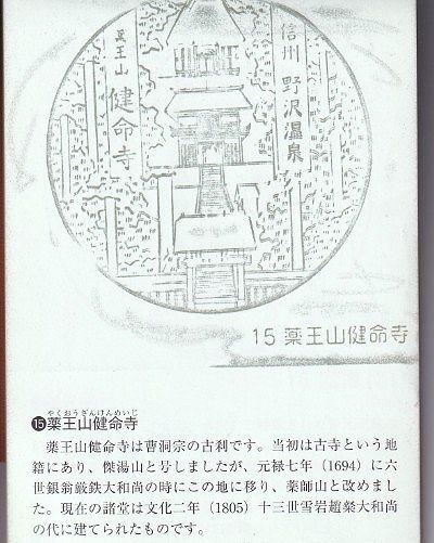 薬王山健命寺のスタンプ
