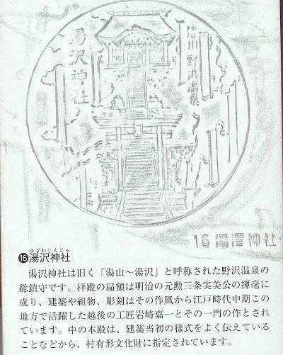 湯沢神社のスタンプ