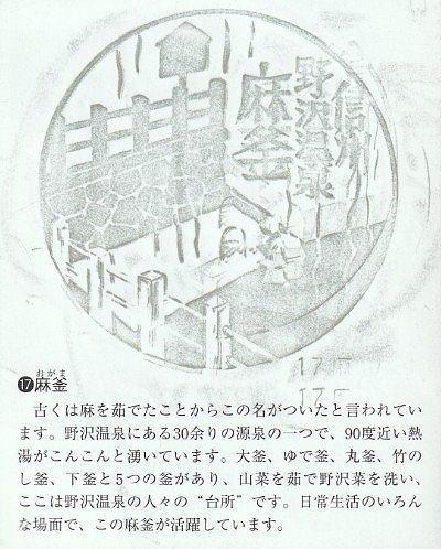 麻釜のスタンプ