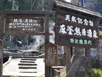 麻釜熱湯湧泉の看板