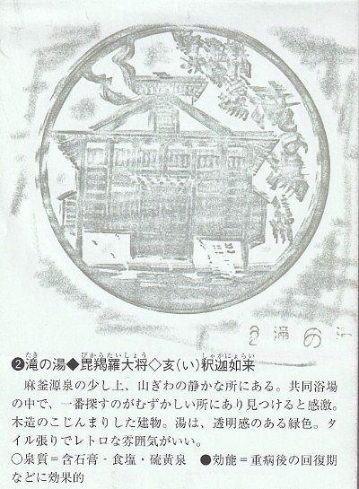 集印帳に押した滝の湯のスタンプ