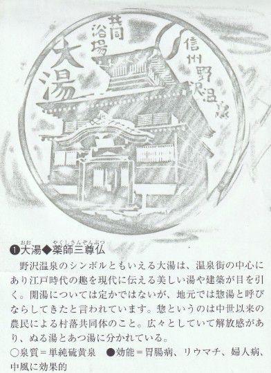 集印帳に押した大湯のスタンプ