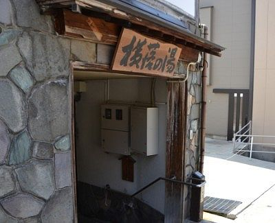 横落の湯入口
