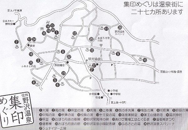 集印帳にあった観光地図