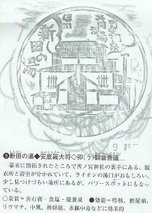 新田の湯スタンプ