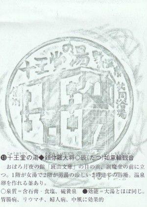 十王堂の湯スタンプ