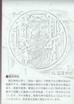 湯沢神社スタンプ