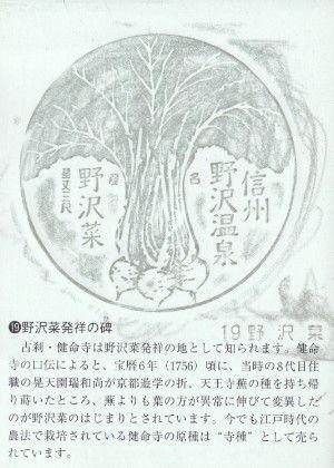 野沢菜発祥の碑スタンプ