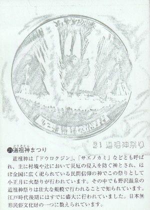 道祖神まつりスタンプ