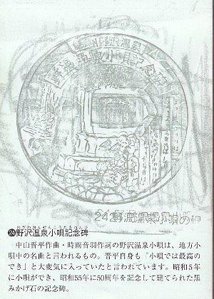 野沢温泉小唄記念碑スタンプ