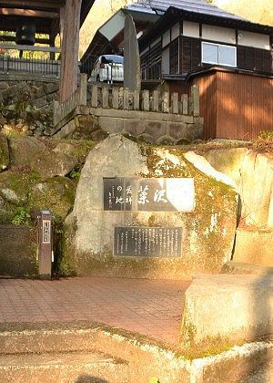 野沢菜発祥の碑