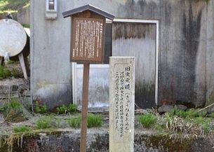 旧火元道の碑