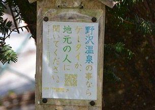 野沢温泉の事ならケータイか地元の人に聞いてくださいとの立て看板