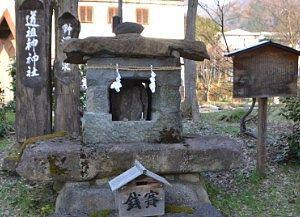 道祖神神社
