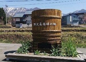 樽に書かれた野沢菜発祥の地