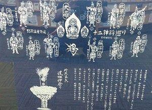 道祖神タオルのデザイン
