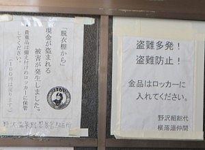 盗難注意の張り紙
