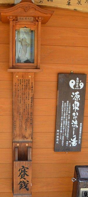 十二神将と賽銭箱と説明書きの板