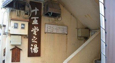 十王堂之湯の看板