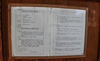 松葉の湯の温泉成分分析書