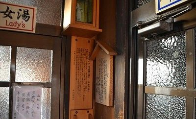 浴場前にあった宮毘羅大将と賽銭箱