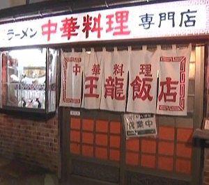 王龍飯店の入口