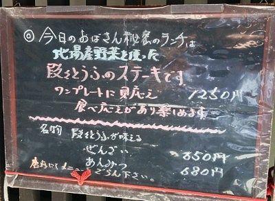 黒板に書いてあったランチメニュー