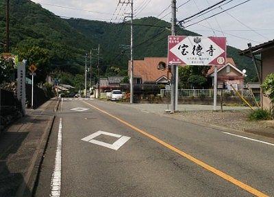 県道338号線沿いにあった宝徳寺の看板