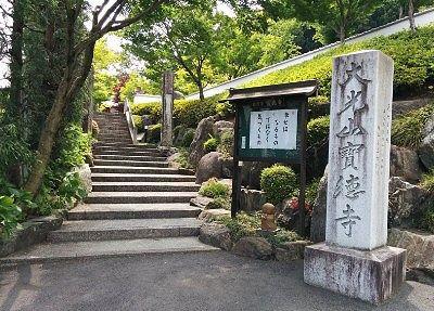 宝徳寺入口