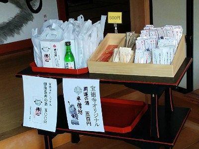 宝徳寺オリジナル開運の酒と健康長寿の酒