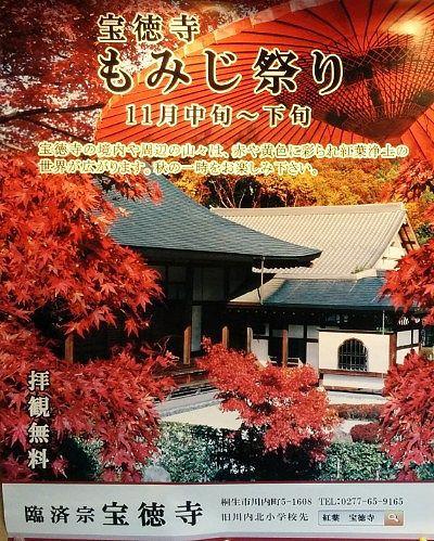 宝徳寺みみじ祭りのポスター