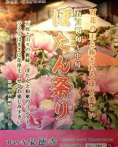 宝徳寺ぼたん祭りのポスター