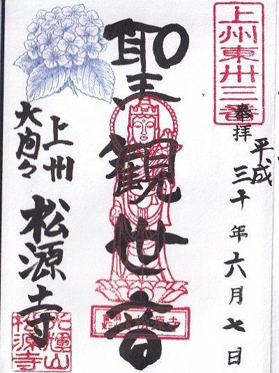 松源寺の御朱印