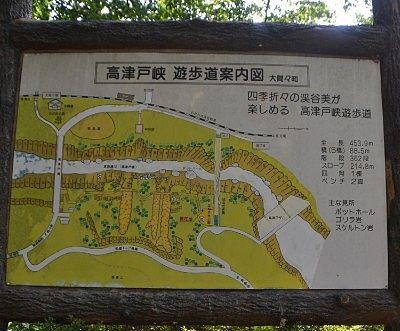 高津戸峡遊歩道案内図
