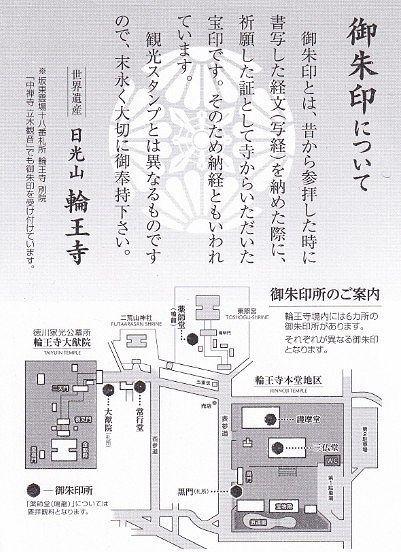 日光山輪王寺御朱印所の案内地図