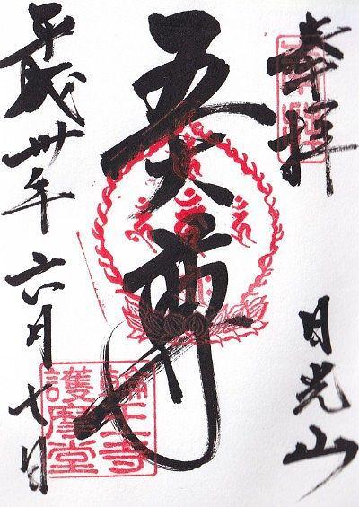大護摩堂の「五大尊」と書かれた御朱印