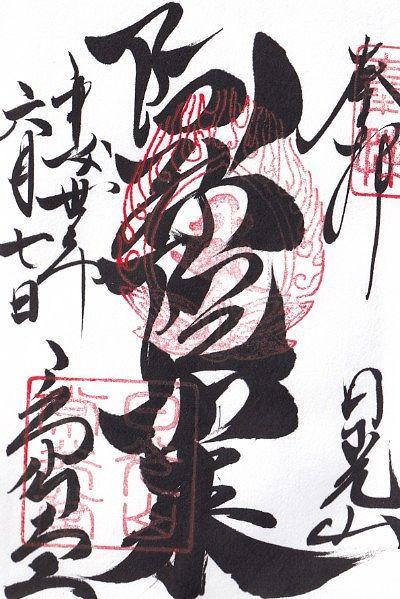 常行堂の「宝冠五智阿弥陀如来」と書かれた御朱印