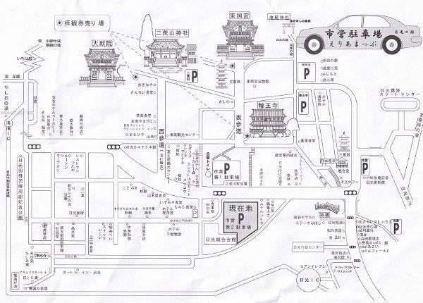 世界遺産日光の社寺の駐車場マップ
