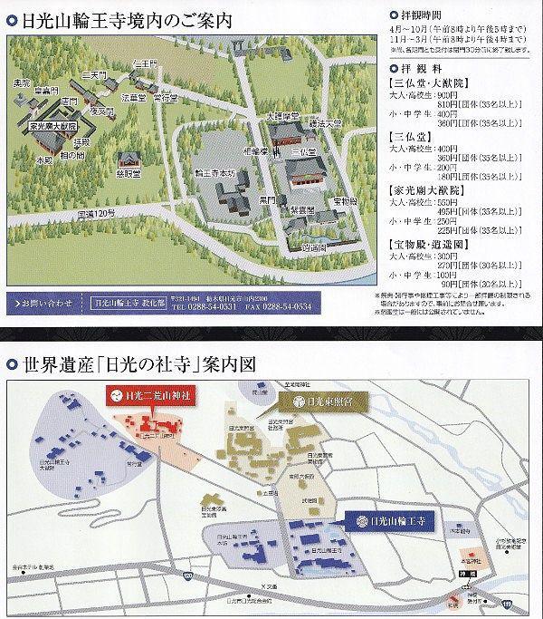 日光山輪王寺境内図