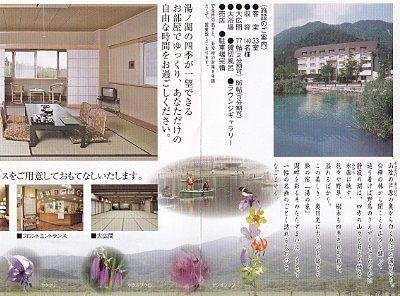 湯の家旅館のパンフレット3